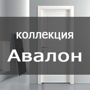 Коллекция Авалон