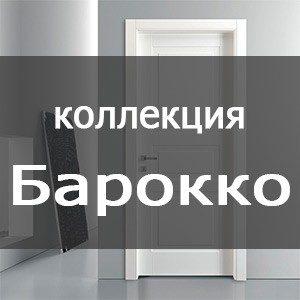 Коллекция Барокко