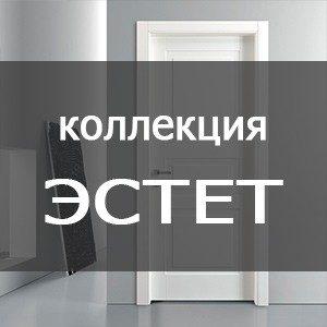 Коллекция Эстет