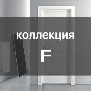 Коллекция F