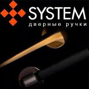 Ручки System