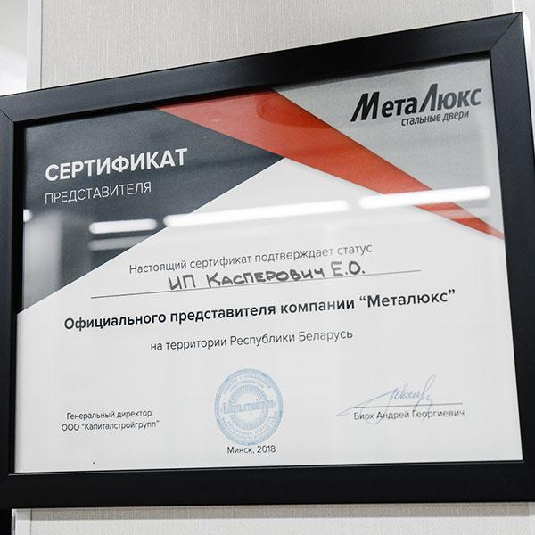 Сертификат двери Металюкс