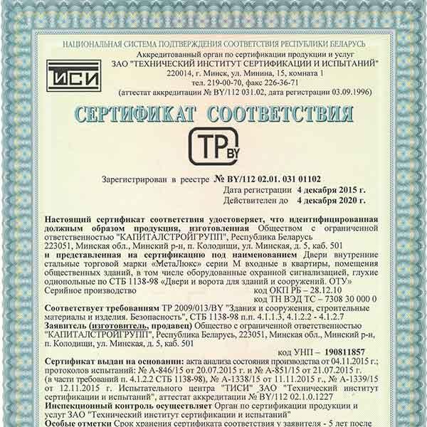 Сертификаты Металюкс