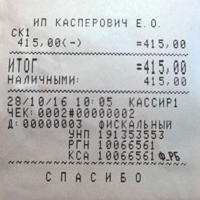 Кассовый чек ип касперович е.о.
