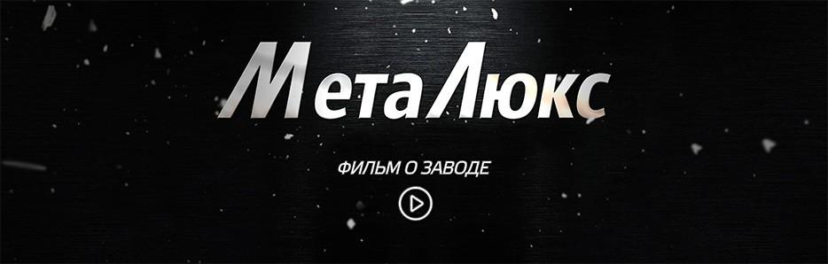 Производство входных дверей Металюкс