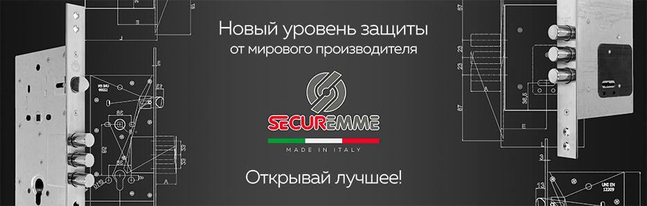 Итальянская фурнитура Securemme для входных дверей
