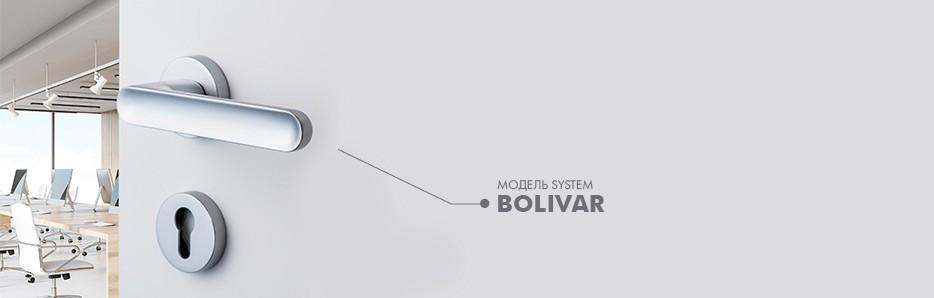 Дверная ручка Bolivar- новинка!