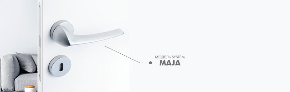 Дверная ручка Maja- новинка!