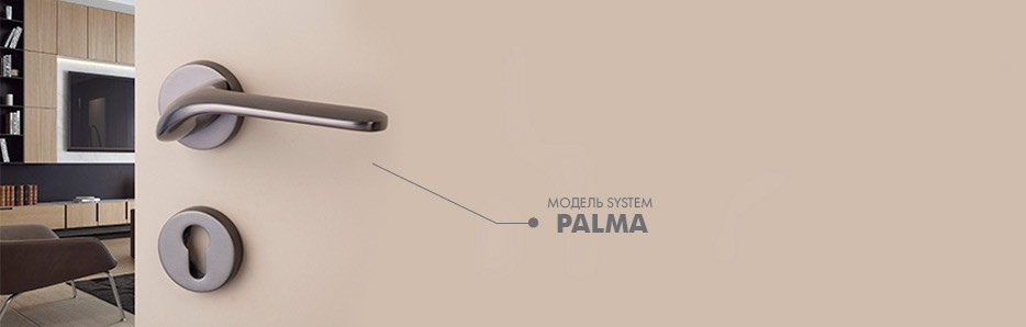 Дверная ручка Palma- новинка!