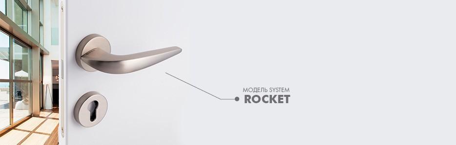 Дверная ручка Rocket- новинка!