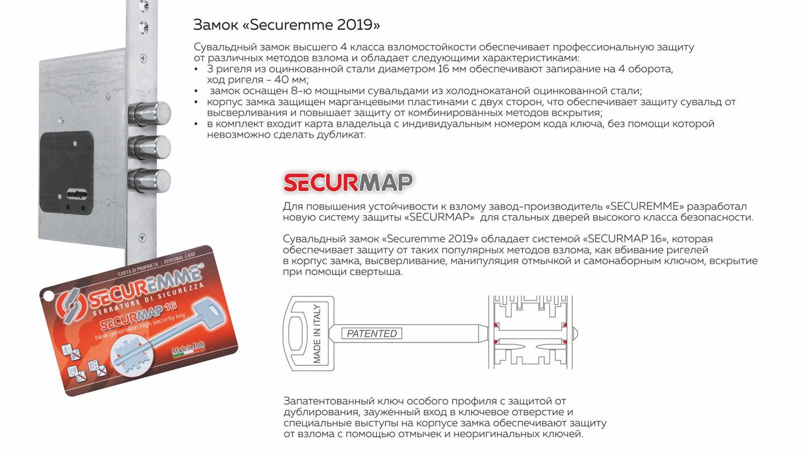 Сувальдный замок Securemme 2019